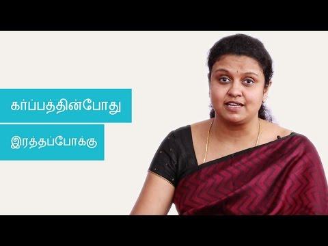 கர்ப்பத்தின் முதல் மூன்று மாதத்தில் இரத்தப்போக்கு - எனக்கு கருச்சிதைவு ஏற்பட்டுள்ளதா? | Tamil