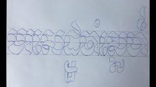 រប បឆ ល ក អក សរខ ម រ How To Write A Letters