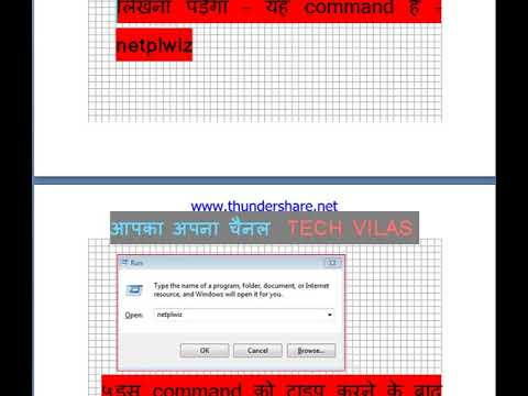 How to Enable Automatic Login in Windows 7 in Hindi