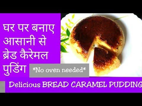 BREAD CARAMEL PUDDING | घर पर बनाए आसानी से ब्रेड कैरेमल पुडिंग | No oven needed | Madhavi's Rasoi
