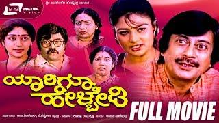 Yarigu Helbedi – ಯಾರಿಗೂ ಹೇಳ್ಬೇಡಿ|Kannada Full HD Movie Starring Ananthnag, Vinay Prasad