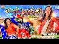 Download Dholo Pardesi   VIDEO SONG   Shital Thakor, Dev Pagli   New Gujarati Song   RDC Gujarati MP3,3GP,MP4