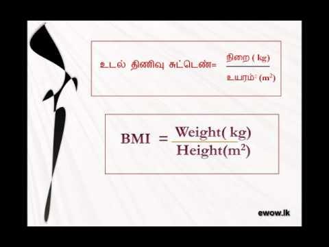 உடற்திணிவு  சுட்டெண் (BMI) - Tamil