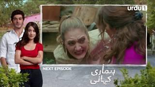 Hamari Kahani | Teaser Ep# 69 | Bizim Hikaya in Urdu Dubbing | Urdu1 | 01 April 2020