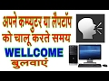 Welcome kaise bolwaien apne computer/Laptop se on karte wakt