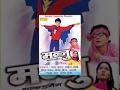 Download Mannu || मन्नु धाकड़ मैन || Uttar Kumar Uttar Kumar, Kavita Joshi || Haryanvi Full Movies MP3,3GP,MP4