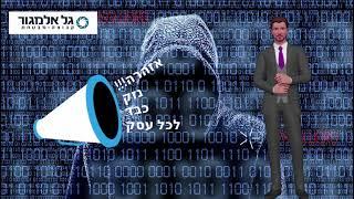 ביטוח סייבר | מתקפת סייבר על ישראל - חייג/י 074-7506024