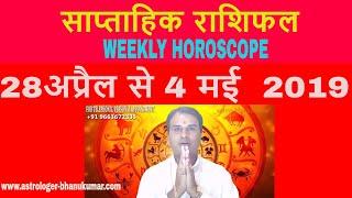 Saptahik Rashifal - साप्ताहिक राशिफल 28अप्रैल से 4 मई  2019 |astrologer Bhanukumar
