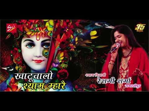 Xxx Mp4 Khatuwalo Shyam Mahare By Reshmi Sharma 07766845033 07379767888 3gp Sex