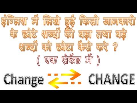 How to change capitals to small in Hindi | Type kiye data ko capital se lowercase kaise kare