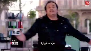 """أبو حفيظة يقلد هشام عباس بأغنية """"ضميره فينه"""""""