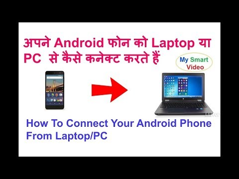 How To Connect Any Android Mobile To Pc,Laptop Hindi (ESY) 100% WORK