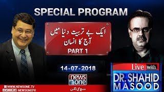Live with Dr.Shahid Masood | Special Guest Dr. Adil Najam | 14-July-2018 | Part 1