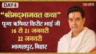 Shrimad Bhagwat Katha By Kirit Bhai Ji - 19 January | Bhagalpur | Day 4