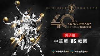 20180722-4 瓊斯盃-男子組 中華藍vs韓國