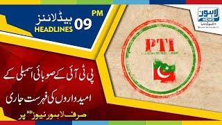 09 PM Headlines Lahore News HD - 24 June 2018