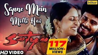 Sapne Mein Milti Hai - HD VIDEO | Satya | Asha Bhosle & Suresh Wadkar | Best Bollywood Hindi Song