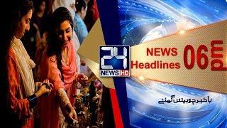 News Headlines | 6: 00 PM | 16 June 2018 | 24 News HD
