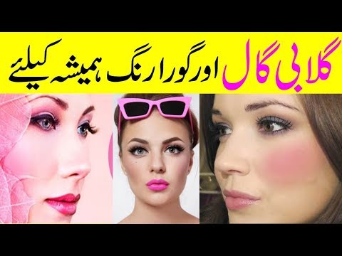 Best Pinkish Fair Glowing Face Home Remedy face Mask - how to get fair skin
