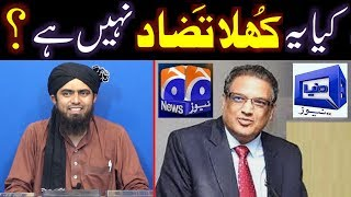 """Engineer Muhammad Ali Mirza ka """" Khula Tazaad """" ??? The Best Answers to Some ILMI Objections ! ! !"""