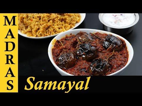 Ennai Kathirikai for Biryani | Ennai Kathirikai Kulambu in Tamil | Brinjal Masala Curry