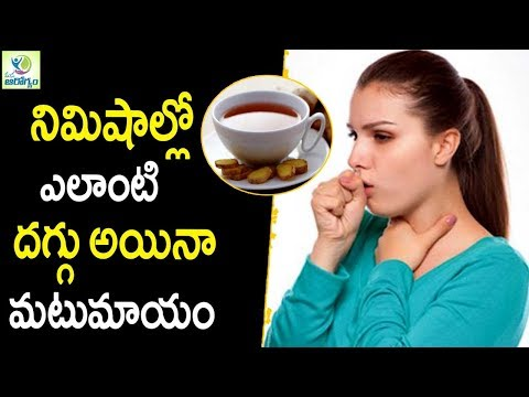 Natural Home Remedies for Cough - Health Tips in Telugu || Mana Arogyam