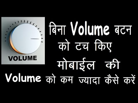 How To Control Mobile Volume With Volume Button [Hindi] Mobile Latest App 2017 in Hindi | Mr.Growth
