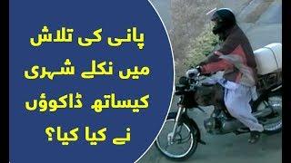 Karachi FB area mein dakuon ne sheri ko loot liya