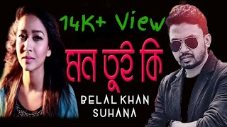 Mon Tui Ki Ajo Bujhi Ni By Belal Khan New Song 2017