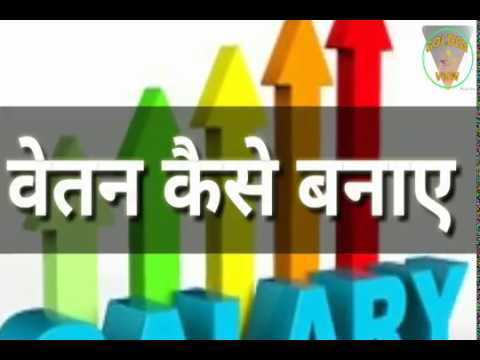वेतन कैसे बनाए how to calculate salary step by step 6th pay payment تنخو اہ کیسے بناتے ہیں  GOVT EMP
