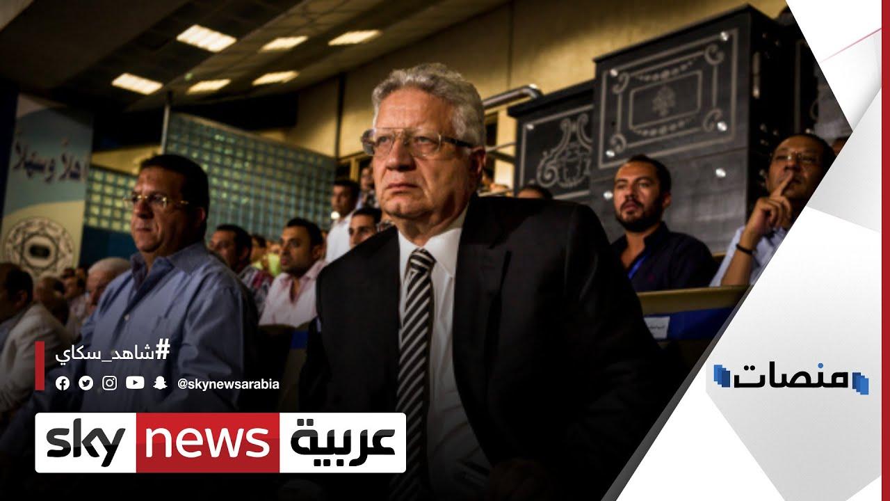 خسارة مرتضى منصور تصبح حديث مصر الأول | #منصات