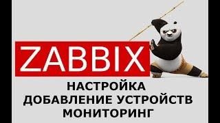 Zabbix  Видеоурок №2 SNMP(смотреть в HD качестве) - PakVim