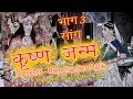 Download Krishan Janam Saang  || Part 3 || Saang Parti- Vadparkesh & Parti MP3,3GP,MP4
