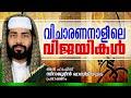 Islamic Speech In Malayalam 2016 Mathaprasangam New Sirajudh