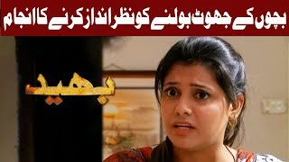 Bhaid - What to do when children lie? - 13 January 2018 - Express News