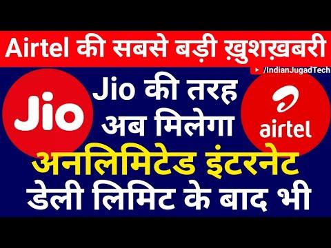 Jio की तरह Airtel में Unlimited Internet डेली लिमिट के बाद भी | Airtel Unlimited Data @ 128kbps