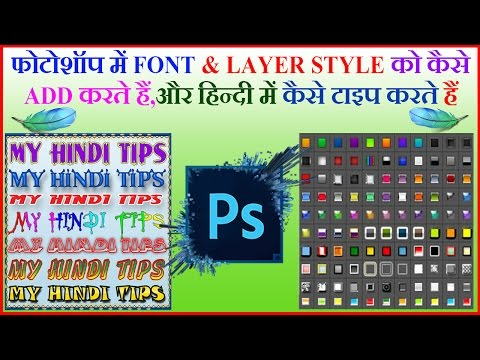 How to Install Fonts & Layer Style In  Adobe Photoshop 7.0/CS5/CS6/CC [ हिन्दी ]