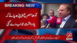 Nawaz Sharif forget to complete Poetry  - 21 October 2017 - 92NewsHDPlus