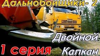 """Дальнобойщики 2 (2004) 1 серия """"Двойной Капкан"""" 720hd"""