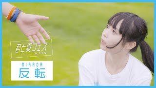Download 反転(mirror)【踊ってみた】君と夏フェス / SHISHAMO (オリジナル振付) Video