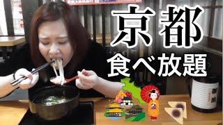 おいしいごはんを食べるためなら京都にだって行っちゃうよ〜閉館時間まであと90分なので時短爆食〜