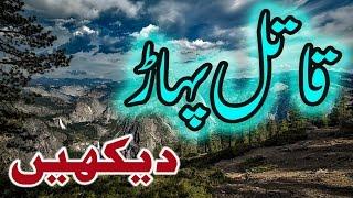 Dunya Ke 7 Tareekhi Khatarnak Pahar Pakistan Ka K2 Bhi Shamil