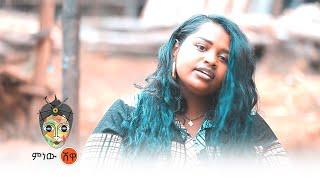 Ethiopian Music : Kalkidan Serkalem ቃልኪዳን ሰርካለም (የሴት ልጅ) - New Ethiopian Music 2021(Official Video)