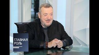 Главная роль. Павел Лунгин. Эфир от 15.06.2016