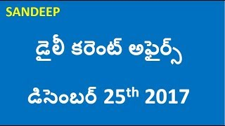 Daily Current Affairs Telugu 2017 || December 25th 2017
