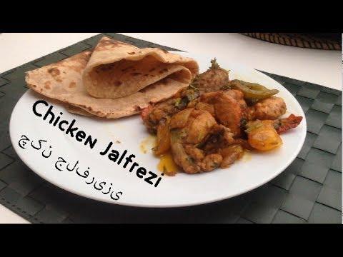 Chicken Jalfrezi چکن جلفریزی Under 4 Minutes