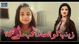 Zainab Ko Insaaf Kab Milega? | Kiran Naz | SAMAA TV