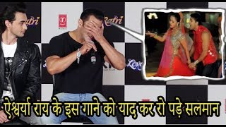 Salman Khan Break Down After Share Her Memory Of Loveratri Song Of Dholi Taaro With Aishwarya Rai