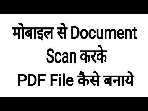 Mobile से Document Scan करके PDF File कैसे बनाते है जानिए ।।