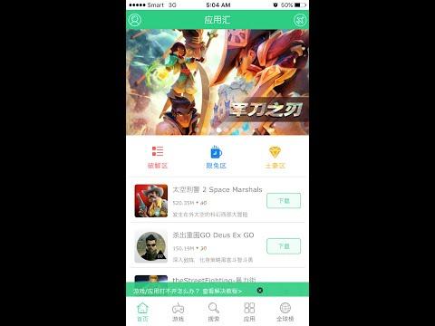 Huihui Box: Donwload Huihui Box form iTunes on iOS 9.3.5/10 for Get Paid Apps FREE No jailbreak